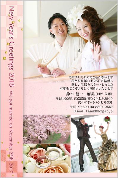 結婚報告はがき 和風デザイン No. 310