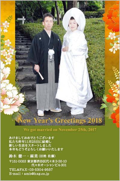結婚報告はがき 和風デザイン No. 311