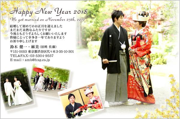 結婚報告はがき 和風デザイン No. 335