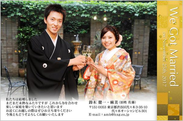 結婚報告はがき 和風デザイン No. 338