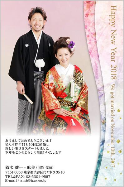 結婚報告はがき 和風デザイン No. 347