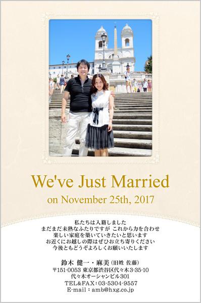 結婚報告はがき 入籍報告におすすめ No. 111