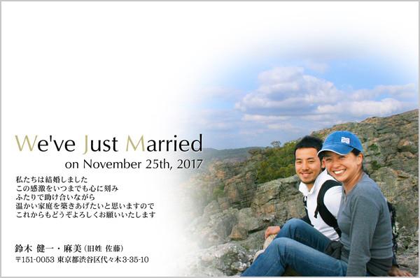 結婚報告はがき 入籍報告におすすめ No. 121