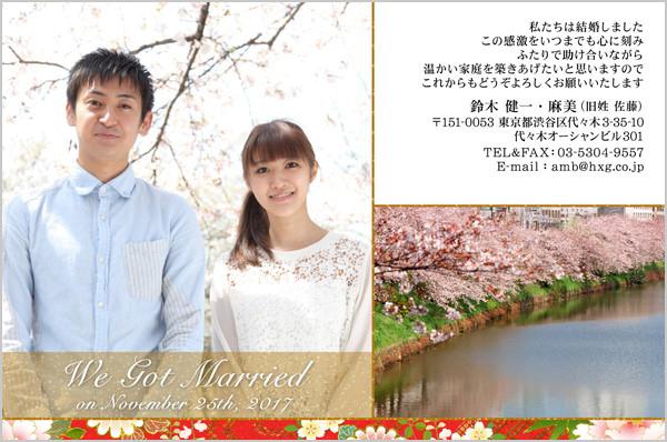 結婚報告はがき 入籍報告におすすめ No. 196