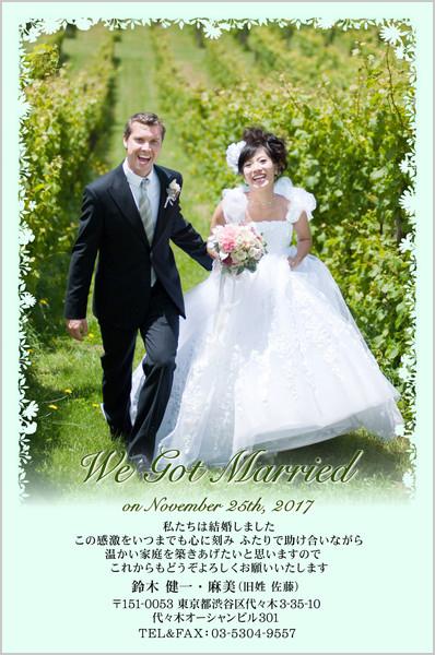 結婚報告はがき 入籍報告におすすめ No. 301