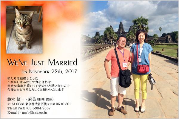 結婚報告はがき 入籍報告におすすめ No. 319