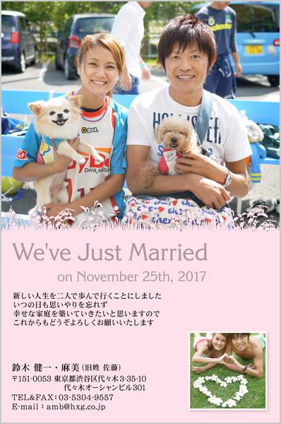 結婚報告はがき 入籍報告におすすめ No. 327
