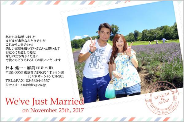 結婚報告はがき 入籍報告におすすめ No. 332