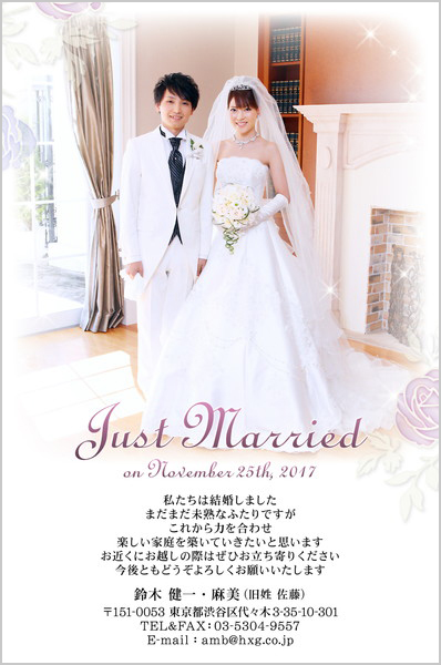 結婚報告はがき 入籍報告におすすめ No. 340