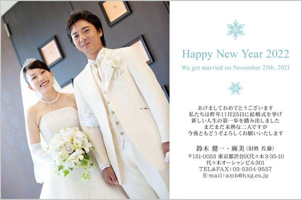 結婚報告はがき 年賀状におすすめ No. 323