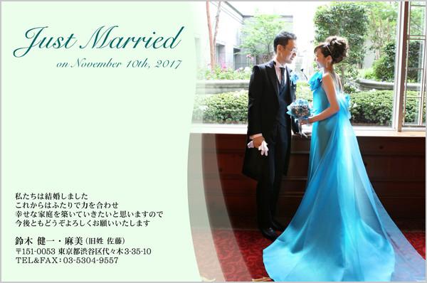 結婚報告はがき とっておきの1枚デザイン No. 155