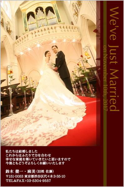 結婚報告はがき とっておきの1枚デザイン No. 156