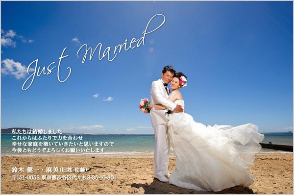 結婚報告はがき とっておきの1枚デザイン No. 157