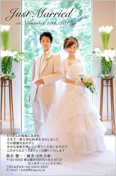 結婚報告はがき とっておきの1枚デザイン No. 158