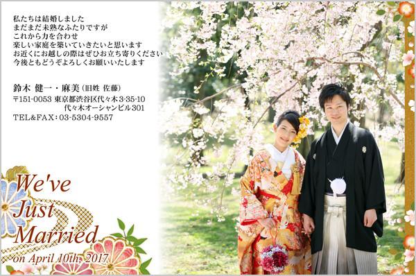 結婚報告はがき とっておきの1枚デザイン No. 197