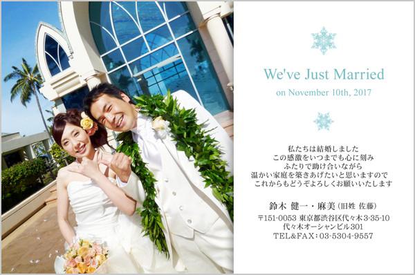 結婚報告はがき とっておきの1枚デザイン No. 323