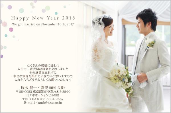 結婚報告はがき とっておきの1枚デザイン No. 325