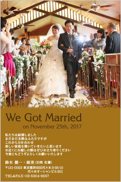 結婚報告はがき とっておきの1枚デザイン No. 327