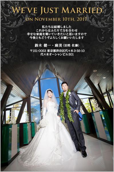 結婚報告はがき とっておきの1枚デザイン No. 331