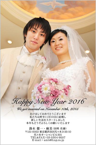 結婚報告はがき デザイナーおすすめデザイン No. 158