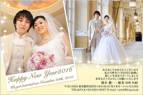 結婚報告はがき デザイナーおすすめデザイン No. 174