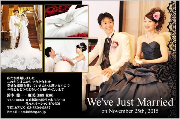 結婚報告はがき デザイナーおすすめデザイン No. 175