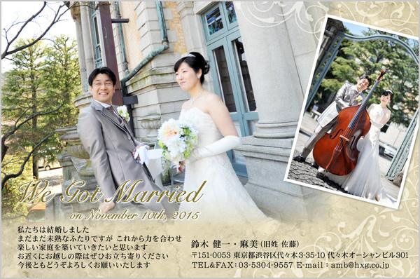 結婚報告はがき デザイナーおすすめデザイン No. 186