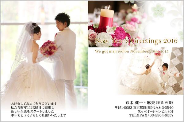結婚報告はがき デザイナーおすすめデザイン No. 342