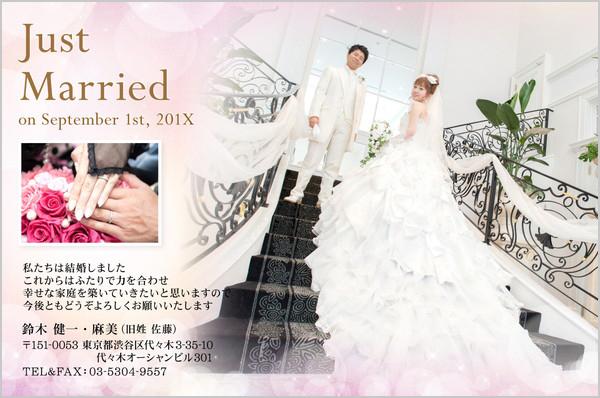 結婚報告はがき デザイナーおすすめデザイン No. 363