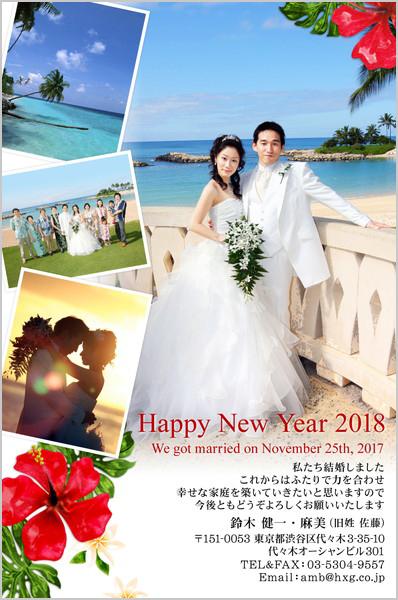 結婚報告はがき リゾート挙式におすすめ No. 169