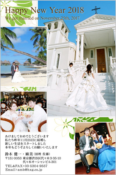 結婚報告はがき リゾート挙式におすすめ No. 171
