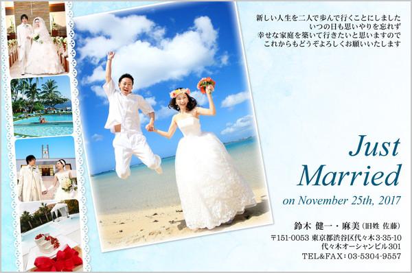 結婚報告はがき リゾート挙式におすすめ No. 306
