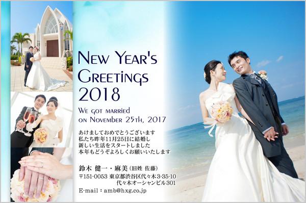 結婚報告はがき リゾート挙式におすすめ No. 319