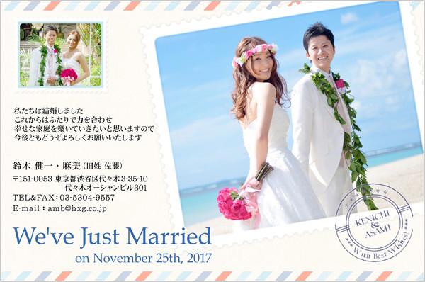 結婚報告はがき リゾート挙式におすすめ No. 332