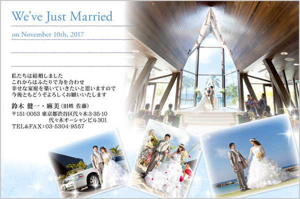 結婚報告はがき リゾート挙式におすすめ No. 333