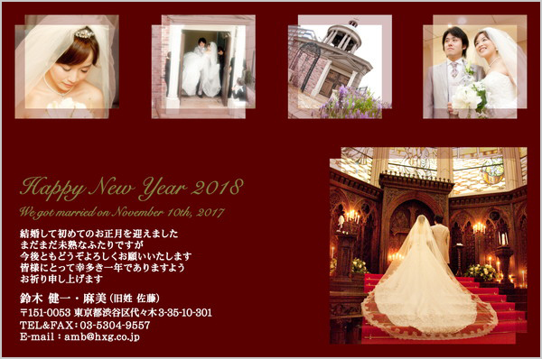 結婚報告はがき 写真小さめデザイン No. 115