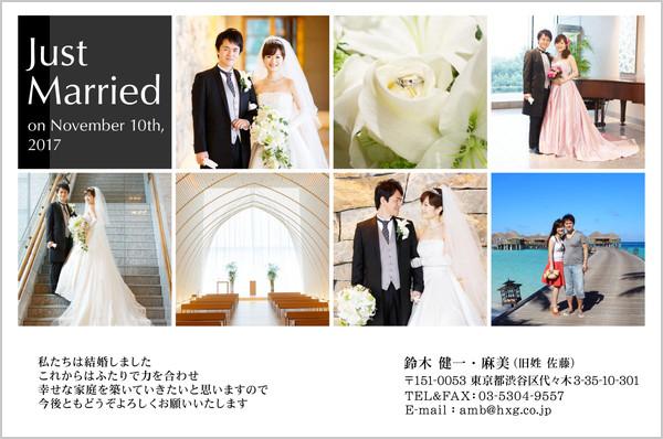 結婚報告はがき 写真小さめデザイン No. 130
