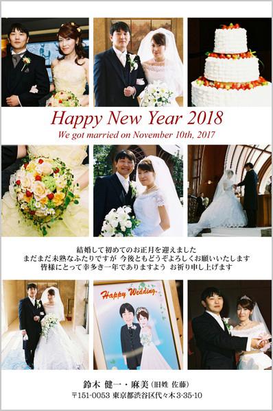 結婚報告はがき 写真小さめデザイン No. 137