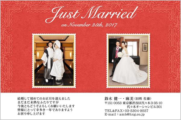 結婚報告はがき 写真小さめデザイン No. 143