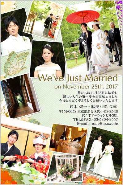 結婚報告はがき 写真小さめデザイン No. 198
