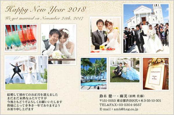 結婚報告はがき 写真小さめデザイン No. 307