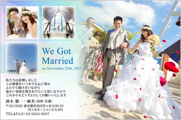 結婚報告はがき 夏にぴったりデザイン No. 339