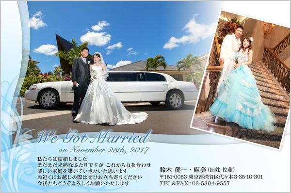 結婚報告はがき 夏にぴったりデザイン No. 348