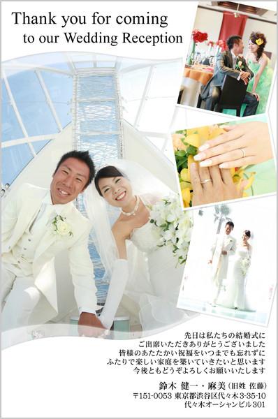 結婚報告はがき お礼状におすすめ No. 125