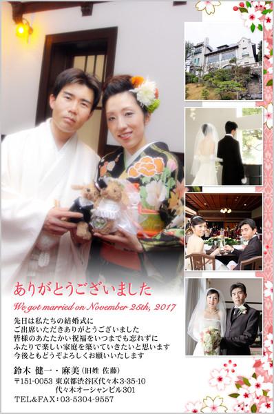 結婚報告はがき お礼状におすすめ No. 179