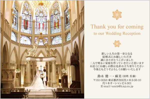 結婚報告はがき お礼状におすすめ No. 323