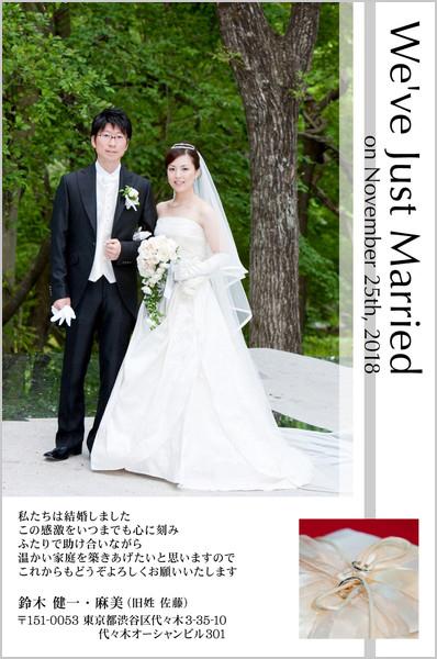 結婚報告はがき 冬におすすめデザイン No. 156