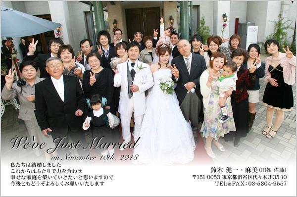 結婚報告はがき 冬におすすめデザイン No. 157