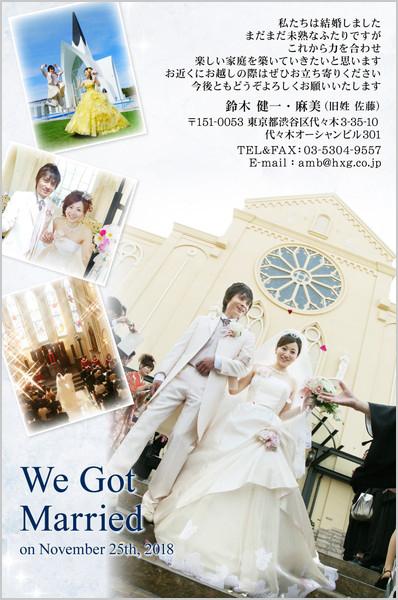 結婚報告はがき 冬におすすめデザイン No. 316