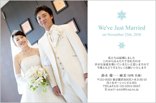 結婚報告はがき 冬におすすめデザイン No. 323